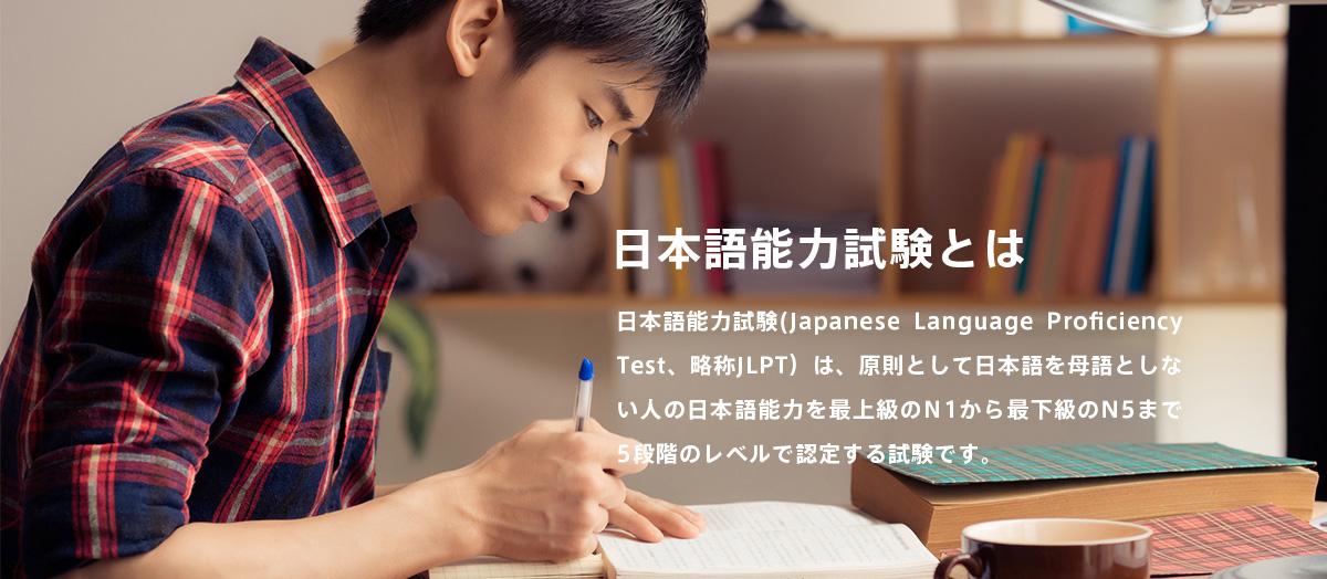 日本語能力試験とは