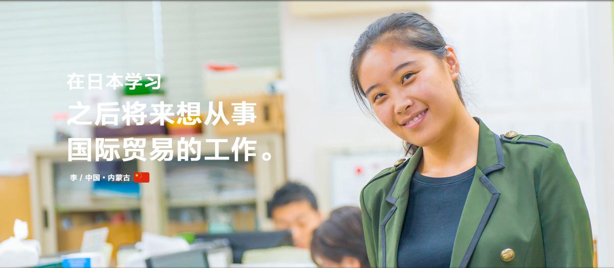 在日本学习之后将来想从事国际贸易的工作。 李 / 中国・内蒙古