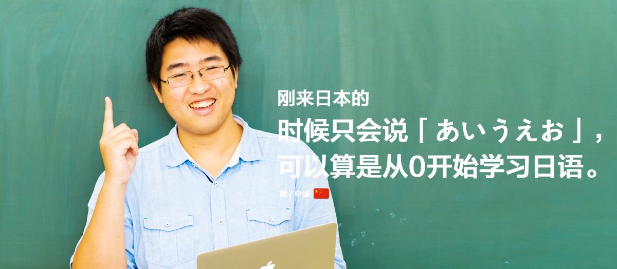 刚来日本的时候只会说「あいうえお」,可以算是从0开始学习日语。 黄 / 中国