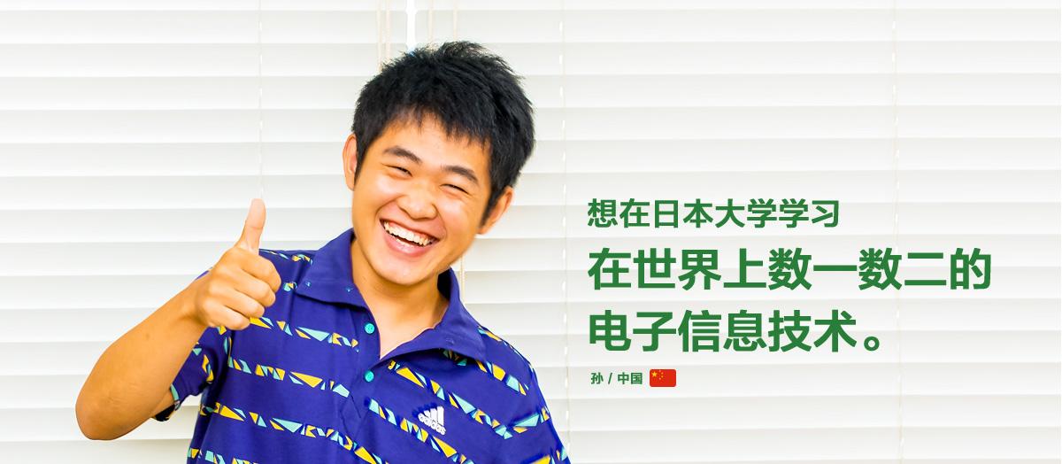 想在大学学习在世界上数一数二的日本电子情报技术。 孙 / 中国