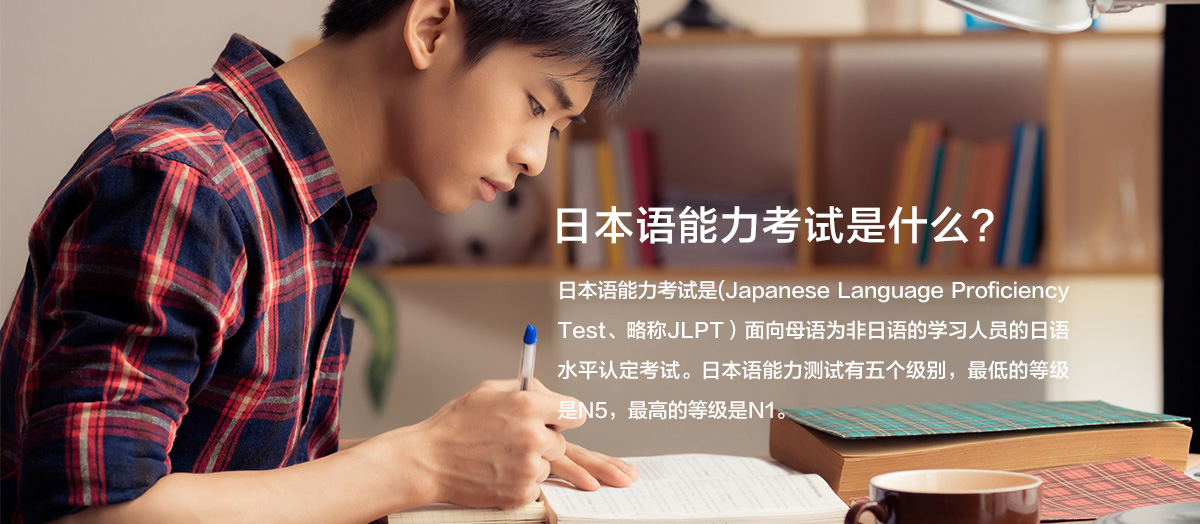 日本语能力考试是什么?