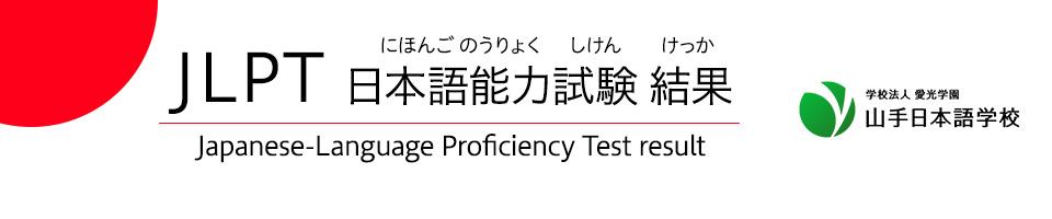 jlpt_result